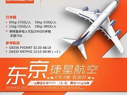 旅游海报  2张 日本东京航旅自由行