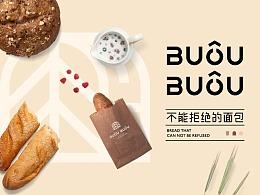 【Buou·面包烘焙】核桃VI品牌形象设计