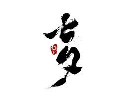 七夕说   二两 X 书法 • 马志豪