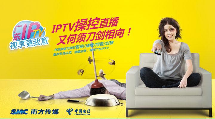 中国电信iptv 数字电视