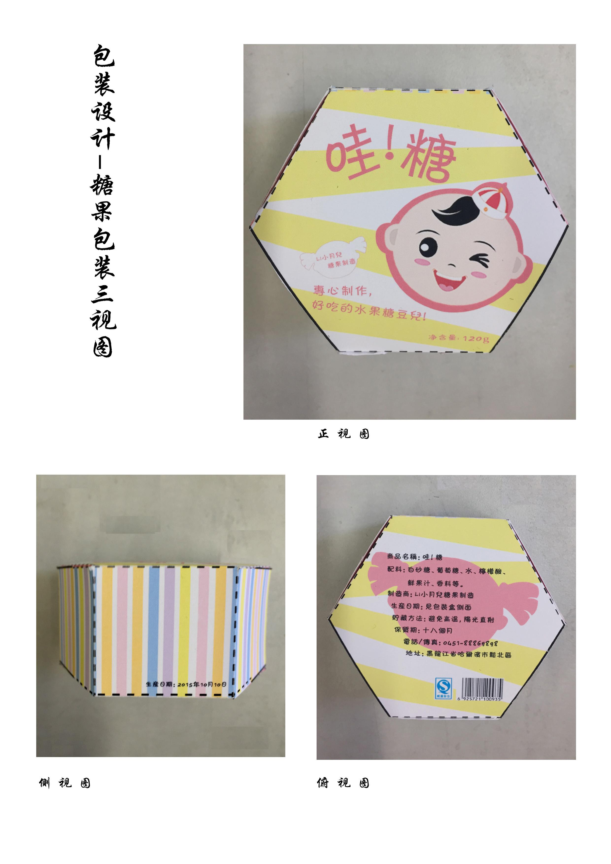 新颖婚礼糖果盒的包装安排琢磨