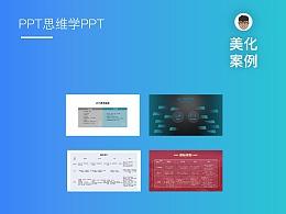 商业PPT美化案例第一期