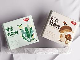 【圣智扬设计】深圳合口味-速冻食品包装设计
