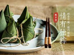 粽子banner