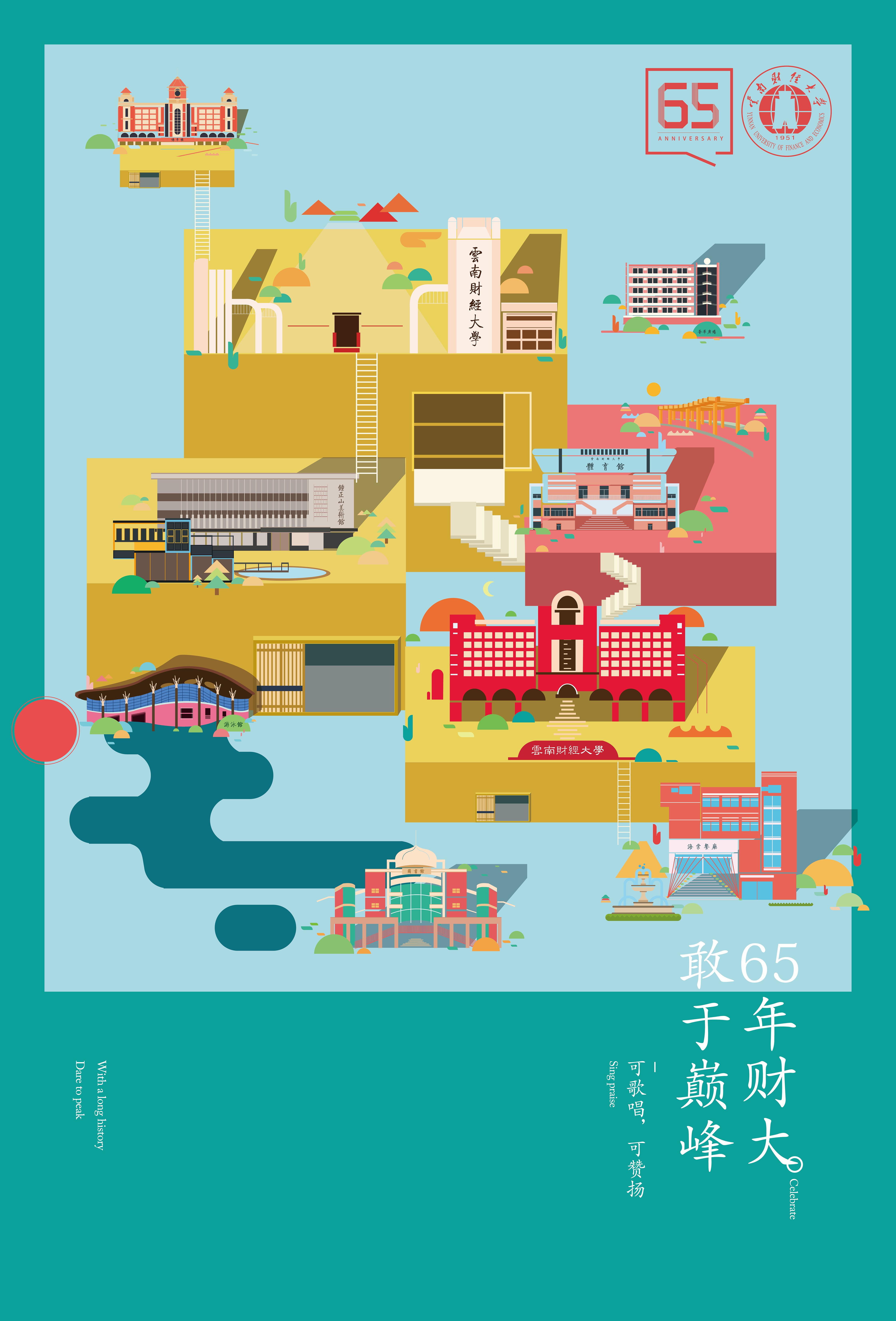 財大65周年校慶海報設計圖片