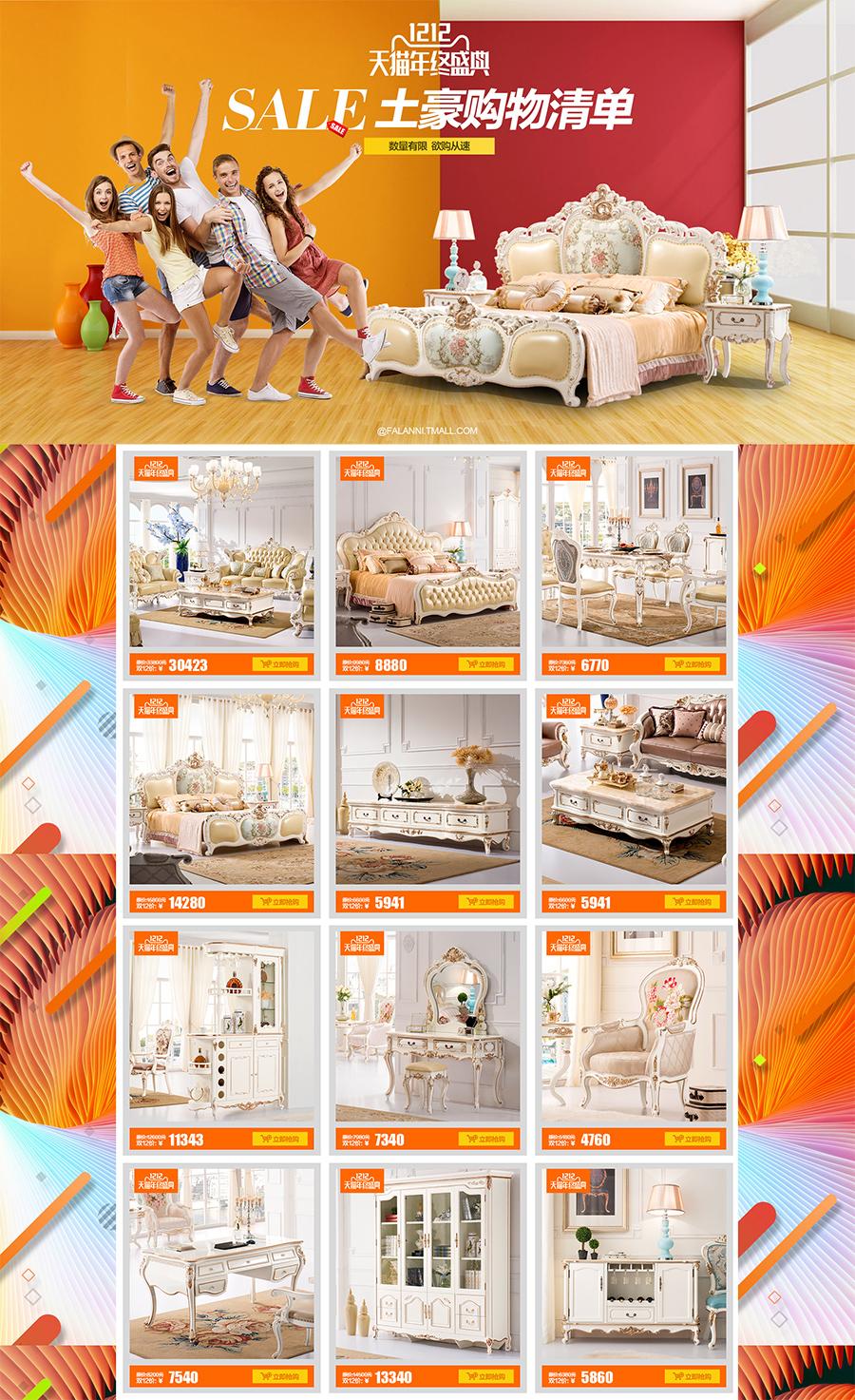 查看《双12返场 / 页面海报 / 欧式家具》原图,原图尺寸:900x1473