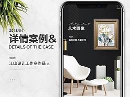 电商相框详情页设计《江山设计工作室案例》