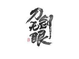 毛笔字集#字形#<22>