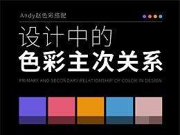 设计中的色彩主次关系和视觉流程