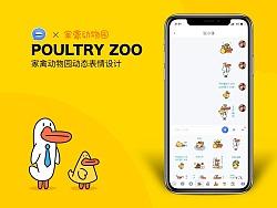 子弹短信X家禽动物园动态表情设计