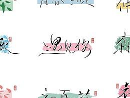 张泽坚 | 手写集