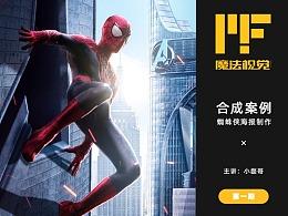 【魔法视觉】蜘蛛侠海报后期案例