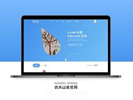 农夫山泉官网Redesign — 个人练习