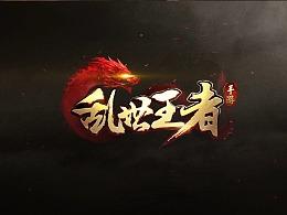 《乱世王者》楚汉争霸版本宣传视频