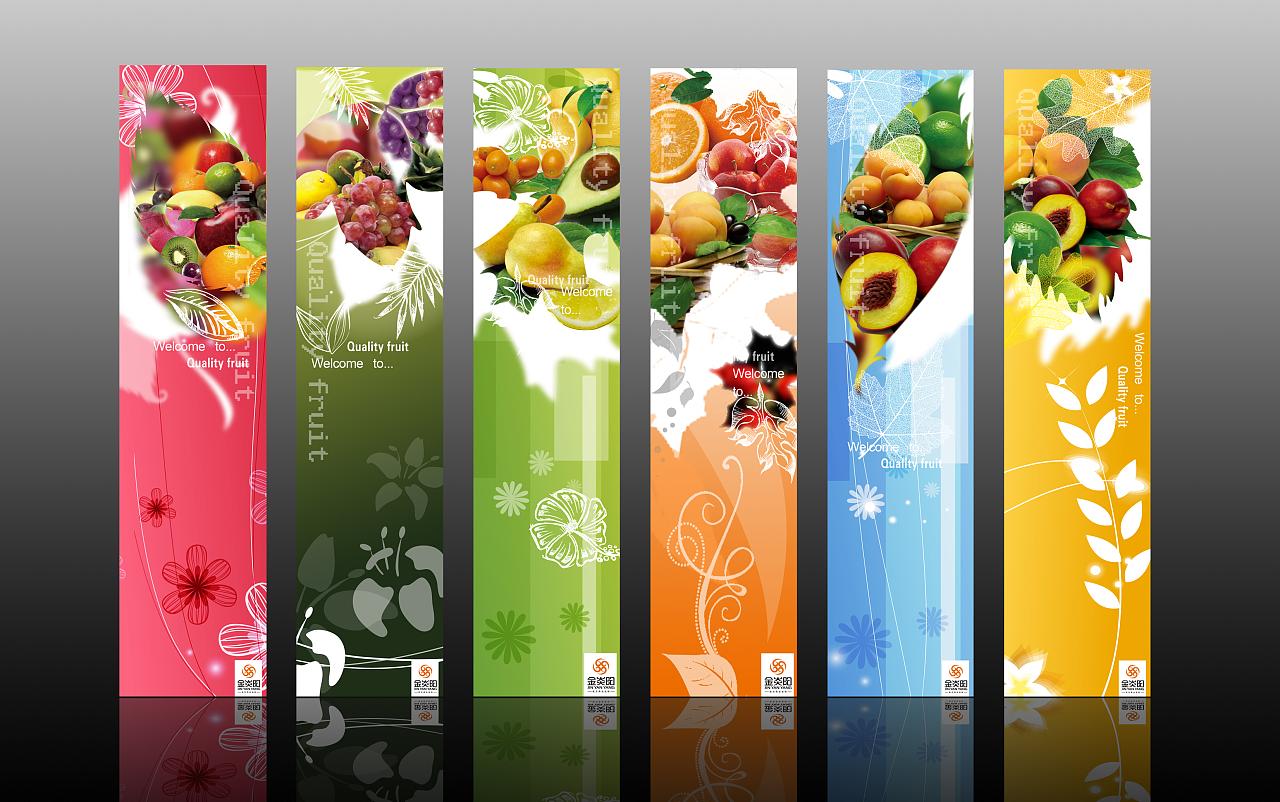 水果店面海报
