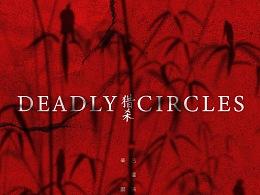 电影《猎杀》国际版概念海报