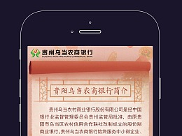 贵州乌当农商银行简介-手机端
