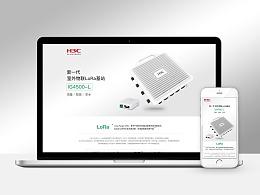 H3C新华三发布LoRa基站产品子站