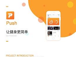 PUSH 健身类APP设计