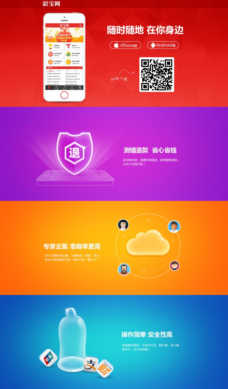 彩票APP 彩票网页|移动设备\/APP界面|GUI|木木