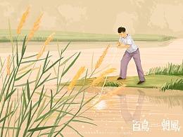 《百鸟朝凤》——内含GIF过程图