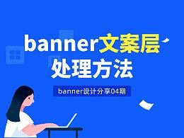 这些banner文案层处理方法你知道吗?