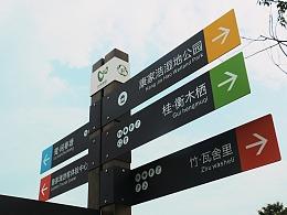 天府绿道(温江北林绿道)导视设计