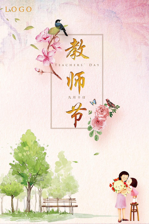 手绘风教师节海报