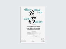 VI-<2011届室内与景观设计专业毕业设计展览>