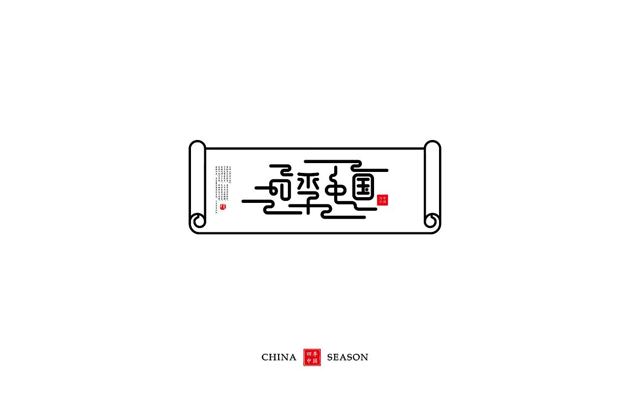 24节气字体设计图片