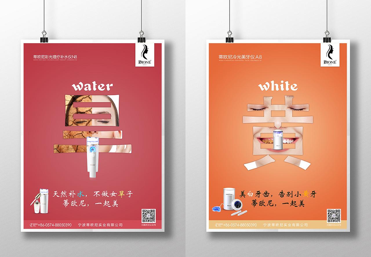 电梯广告画面-文字创意稿图片
