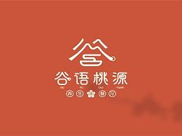 谷语桃源 养生餐厅 品牌形象设计