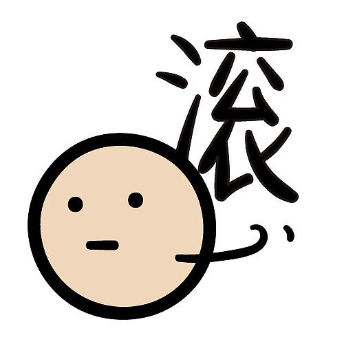 表情|喵魂的肉圆表情包-6