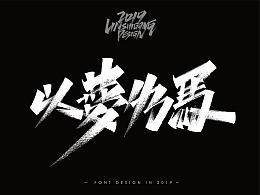手写字体集【十一月精选】