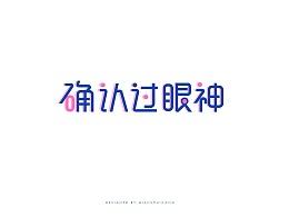 字体丨近日字体练习
