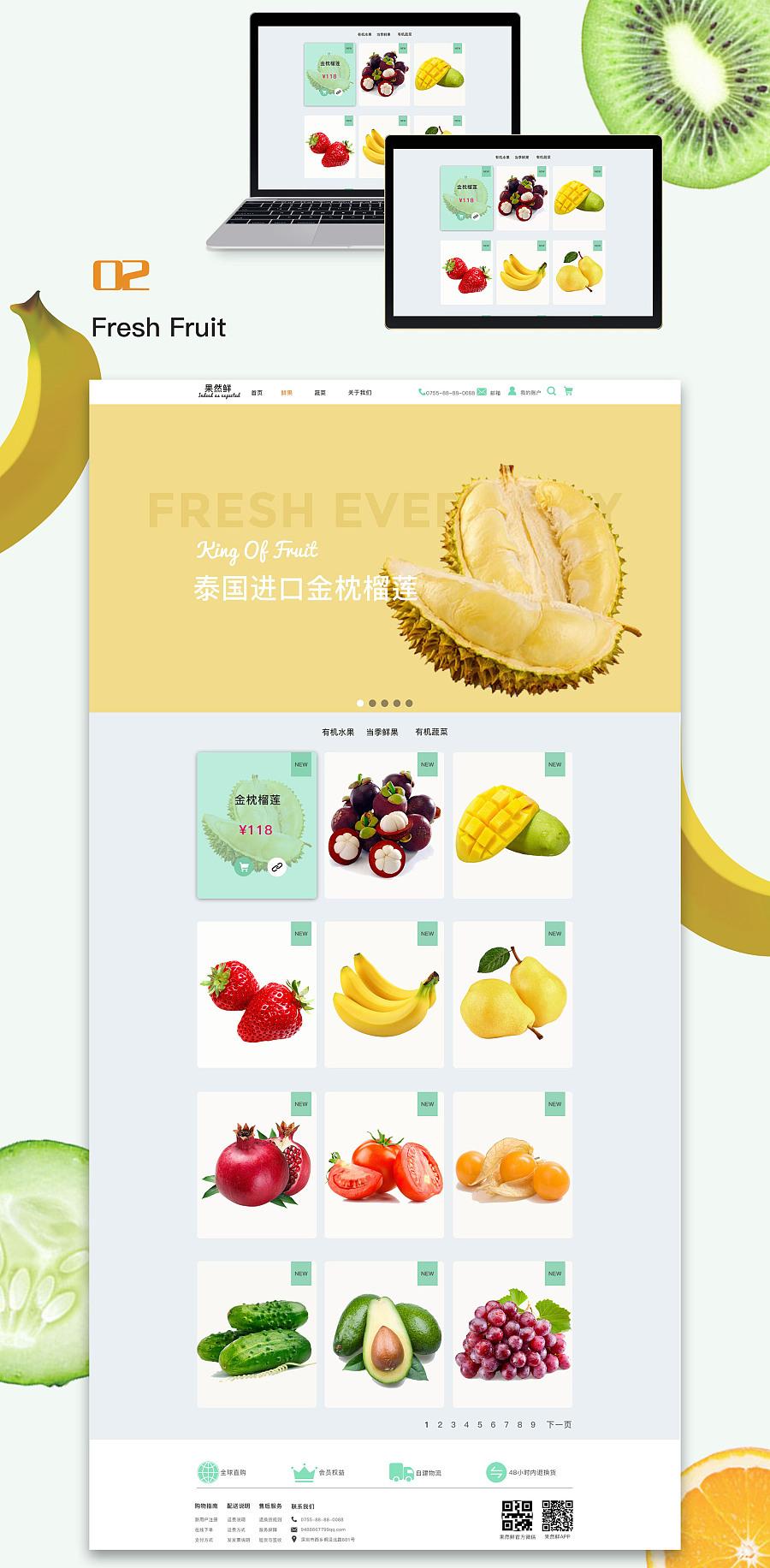 原创作品:水果网页图片