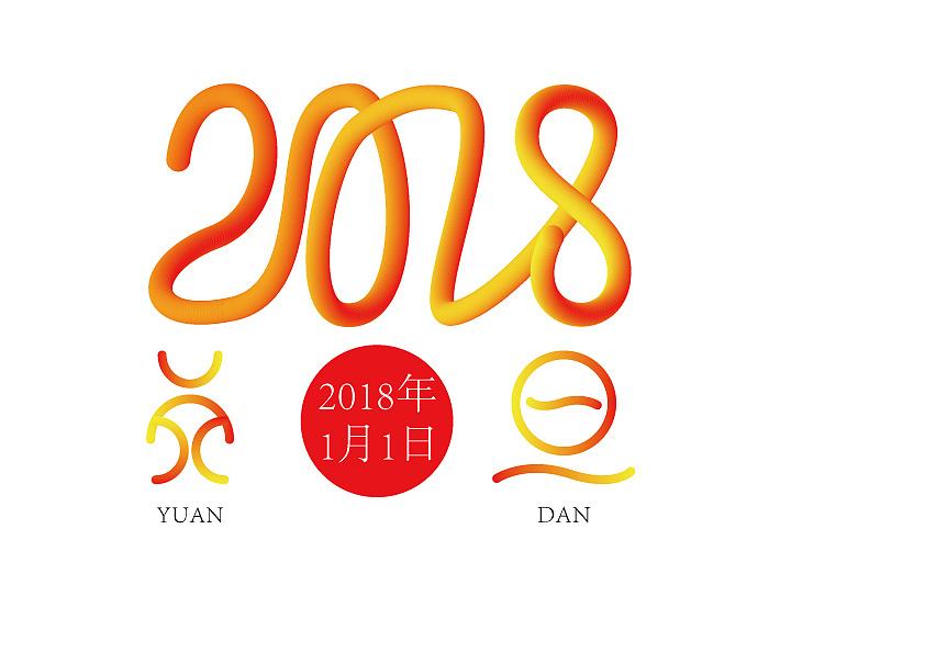 2018年字体设计图片