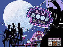 Blue Moon Blues蓝月布鲁斯舞会海报(含视频)