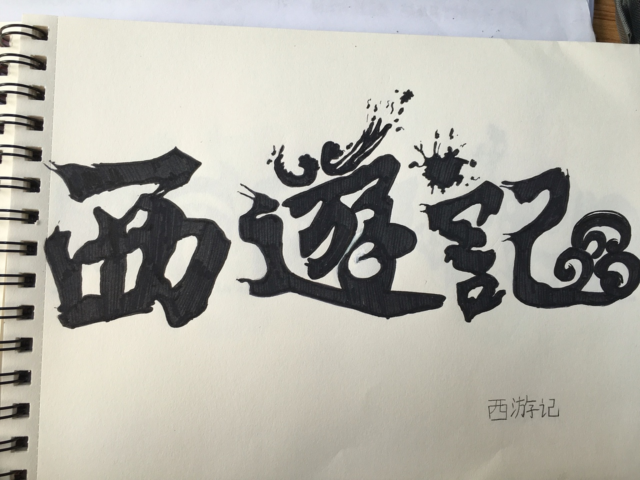 西游记字体手绘