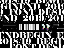 字体设计——年度总结