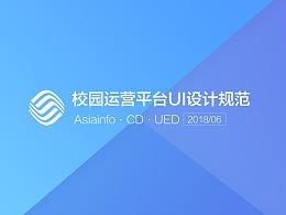 移动校园运营平台UI设计规范
