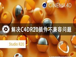 完美解决C4DR20不支持老版本插件的问题,完美兼容!