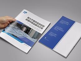 塑料制品画册设计-深圳VI设计-深圳画册设计-智睿策划