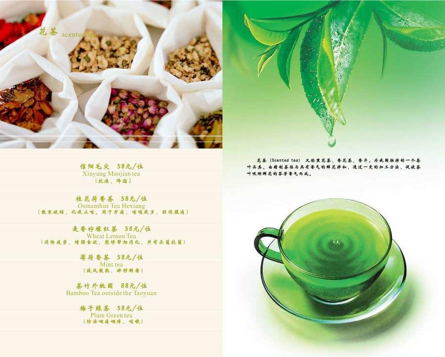 平面单|其他平面|茶水|g252762094-原创装修设计费退不退图片