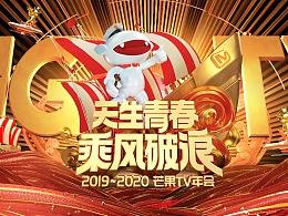 芒果TV《天生青春乘风破浪》2020年会/主视觉设计