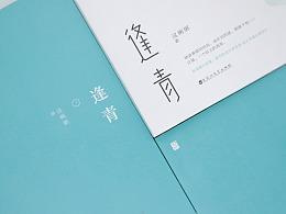 《逢青》样书拍摄