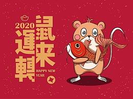 #2020# 2020鼠年红包 瑞鼠卡通设计