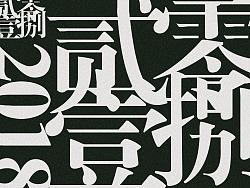贰零壹捌-邀请展与活动海报