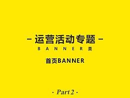 运营-首页banner