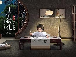 开学季合成海报~~~